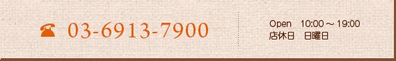 045-717-7096 Open 10:00~19:00 店休日日曜日