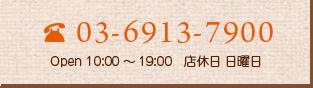 03-6913-7900 Open 10:00~19:00 店休日日曜日