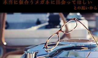 本当に似合うメガネに出会ってほしいとの思いから